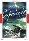 Capriccio_20091123_pamphlet