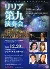 Symphony_9_20091220_chirashi