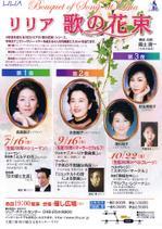 Lilia_uta_no_hanataba_2010
