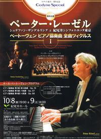 Roesel_concerto_chirashi_201010