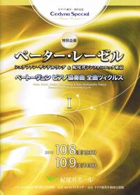 Roesel_concerto_pamphlet_201010