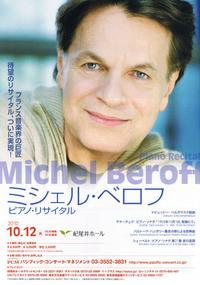 Beroff_20101012_chirashi