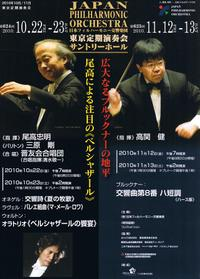 Japan_philharmonic_20101023_chirash