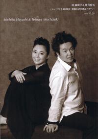 Hayashi_mochizuki_20101029