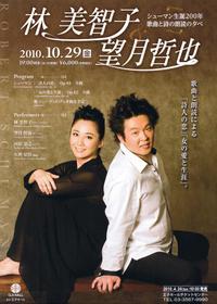 Hayashi_mochizuki_20101029_chirashi