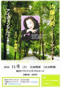 Naito_hirashima_20101108_chirashi