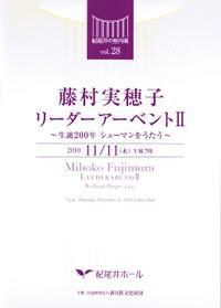 Fujimura_rieger_20101111