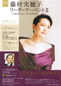 Fujimura_rieger_20101111_chirashi