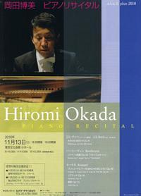 Okada_20101113_chirashi