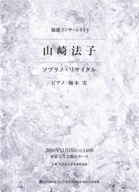Yamazaki_umemoto_20101121