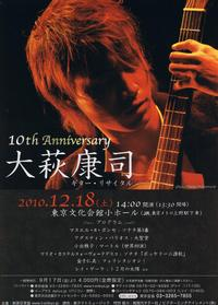 Ohagi_20101218_chirashi