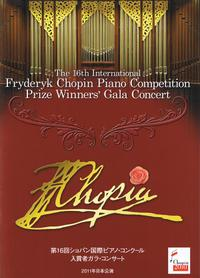 Chopin_competition_201101