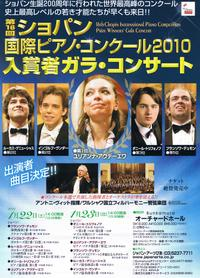 Chopin_competition_201101_chirashi