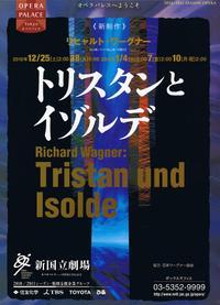 Tristan_und_isolde_201101_chirashi