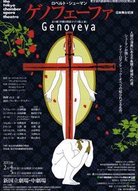 Genoveva_201102_chirashi