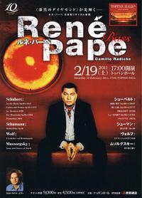 Pape_20110219_chirashi