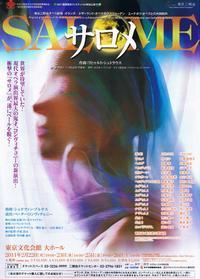 Salome_201102_chirashi_1