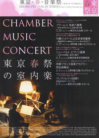 Brahms_sextet_20110326_chirashi