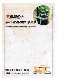 Hirashima_20110424