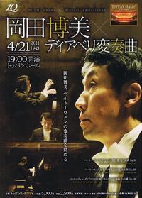 Okada_20110421_chirashi