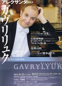 Gavrylyuk_20110611_chirashi