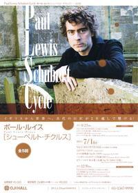 Lewis_20110701_chirashi