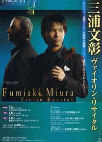 Miura_golan_20110708_chirashi