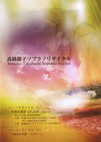 Takahashi_kobayashi_20110710