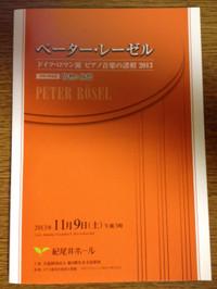 20131109_rosel