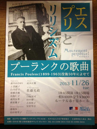 20131126_poulenc