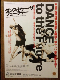 20131207_dance_to_the_future_2