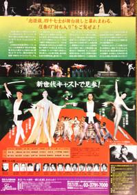 The_kabuki_20131214_2