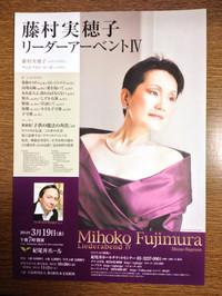 Fujimura_rieger_20140319_chirashi