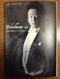 Mochizuki_wanderer_vol5