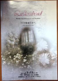 Liederabend_20140313_pamphlet