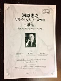 Kawahara_utatama_poulenc_2_20140328