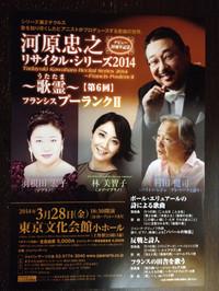 Kawahara_utatama_poulenc_2_chirashi
