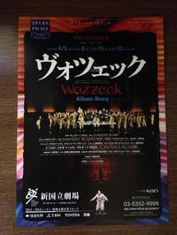 Wozzeck_20140405_chirashi