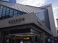 Tokyo_geijutu_gekijo_01