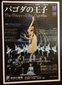 Prince_of_the_pagodas_20140614