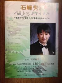 Ishizaki_ishikawa_20140629