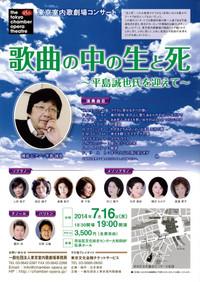 20140716_kakyoku_no_naka_chirashi