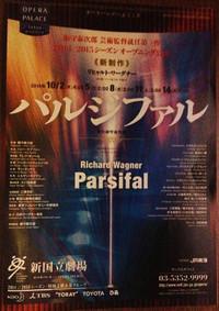 Parsifal_20141011_chirashi